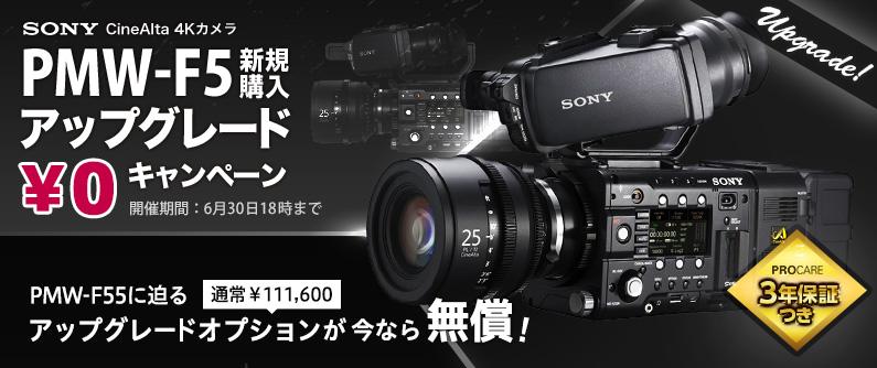 SONY CineAlta 4Kカメラ PMW-F5 新規購入アップグレード0円キャンペーン!