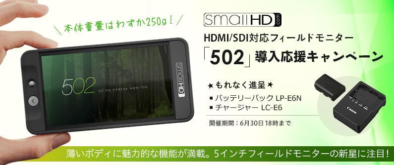 SmallHD製HDMI/SDI対応フィールドモニター「502」導入応援キャンペーン