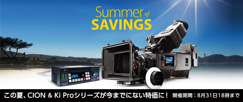 AJA Summer of Savings キャンペーン