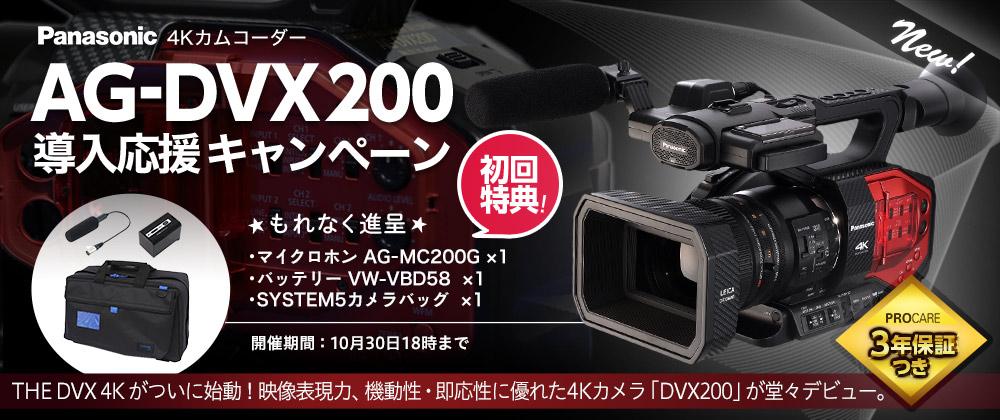 Panasonic 4Kカムコーダー AG-DVX200導入応援キャンペーン