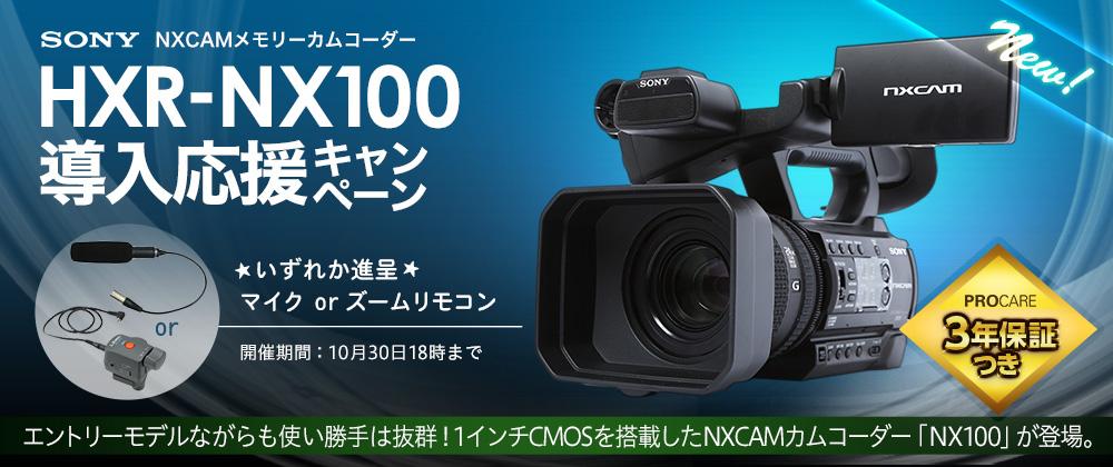 SONY NXCAMカムコーダー HXR-NX100導入応援キャンペーン