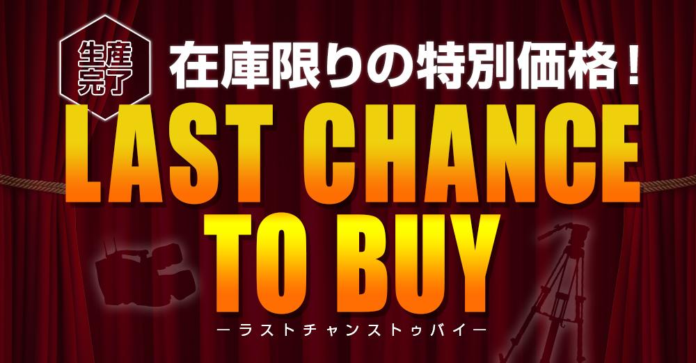 LAST CHANCE TO BUY ~生産完了品を最終在庫処分特価でご提供!~