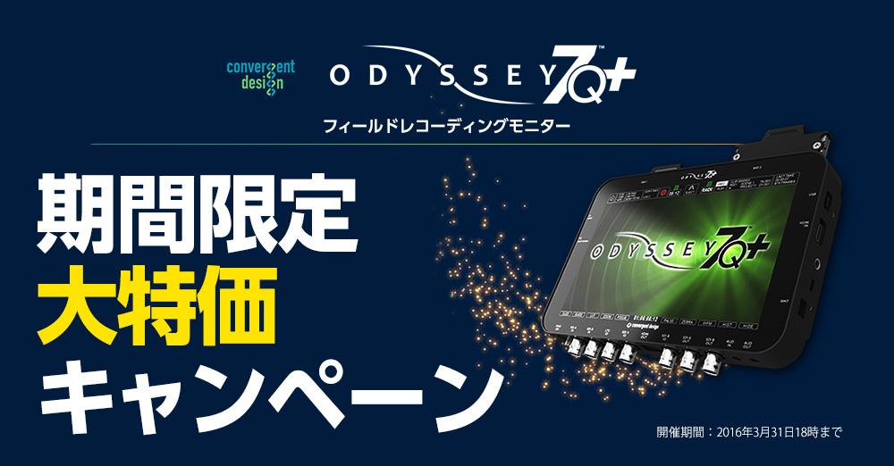 フィールドレコーディングモニター「Odyssey7Q+」 大特価キャンペーン
