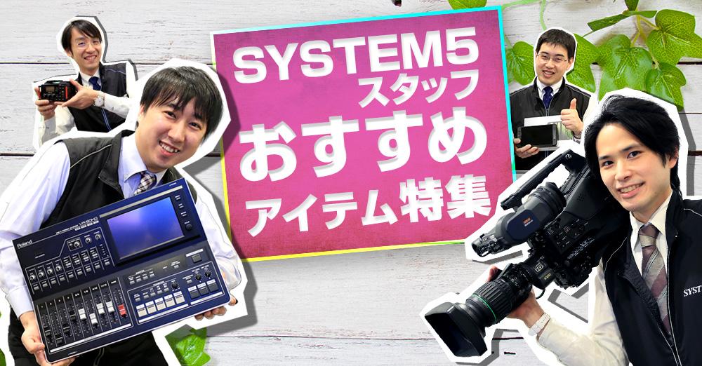 SYSTEM5スタッフおすすめアイテム特集!!