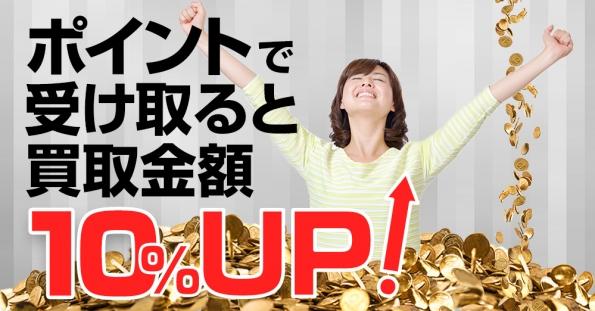 買取査定金額を全額ポイントで受け取ると10%アップ!!