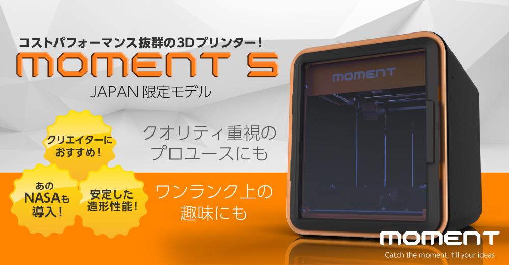 3Dプリンター MOMENT S
