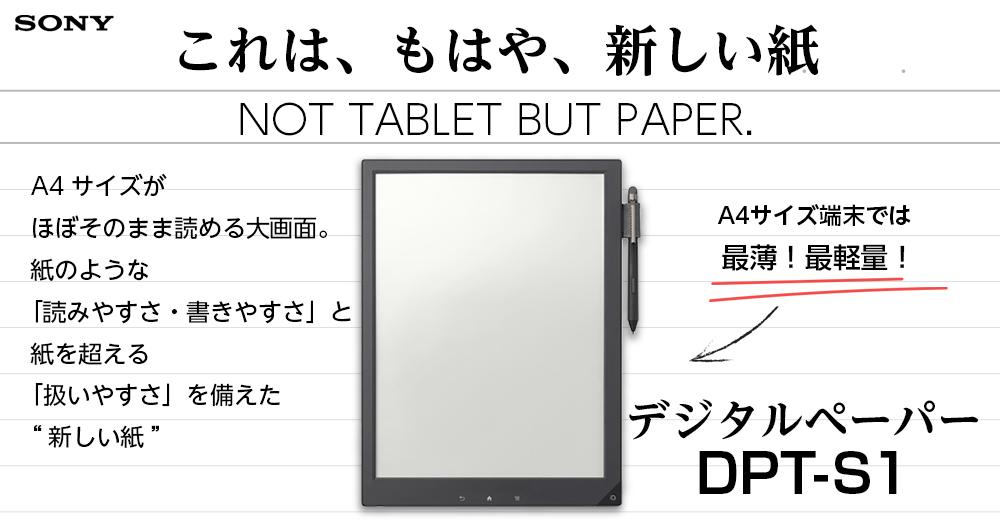 これは、もはや、新しい紙。ソニーデジタルペーパーDPT-S1