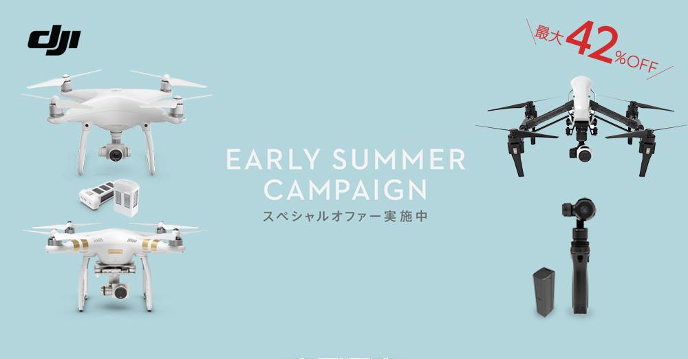 DJI 初夏のスペシャルセール実施中!