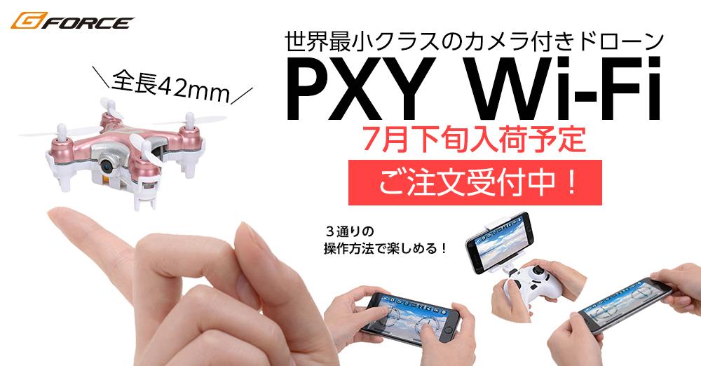 PXY wifi!