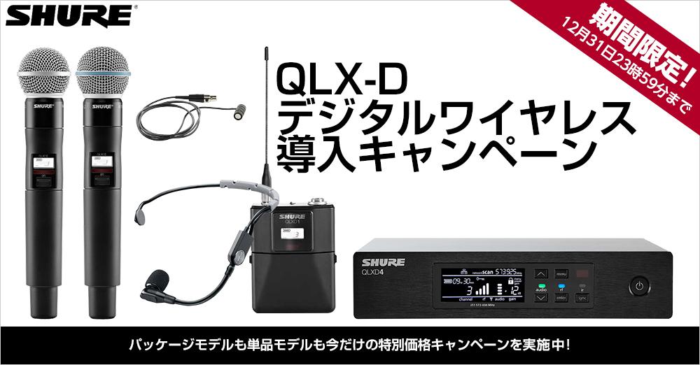 SHURE QLX-Dデジタルワイヤレス 導入キャンペーン 12/31まで!