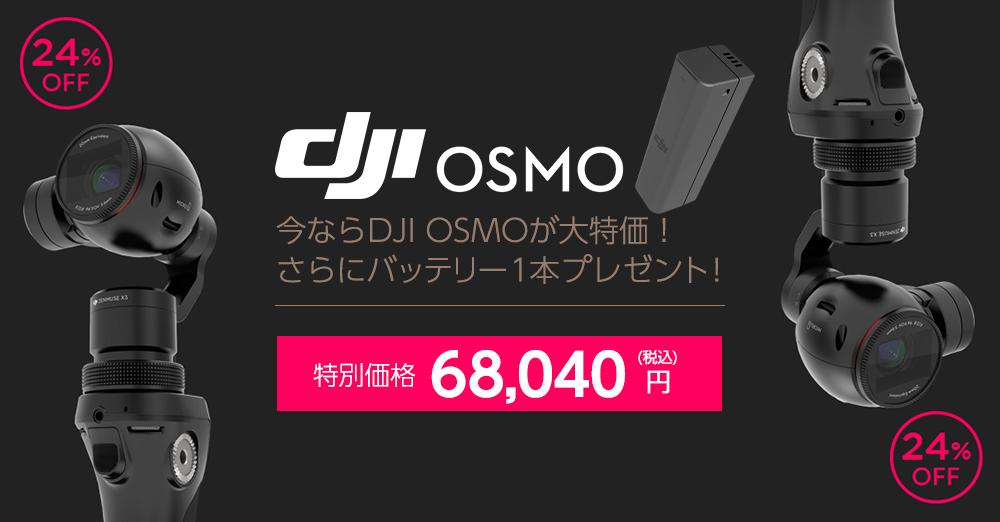 DJI Osmoが大特価!さらに予備バッテリー1本プレゼント!