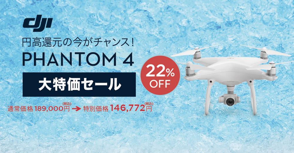 Phantom4特価