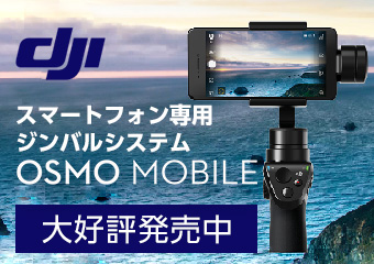 DJI Osmomobile