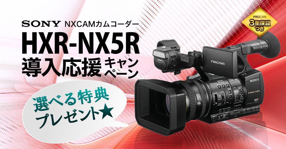 ソニーNXCAMカムコーダー新製品HXR-NX5R 選べる特典プレゼント実施中!