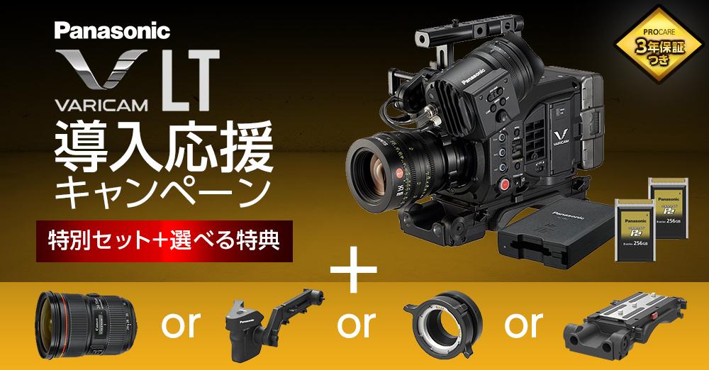 パナソニック4KデジタルシネマカメラVaricamLT 導入応援キャンペーン実施中!