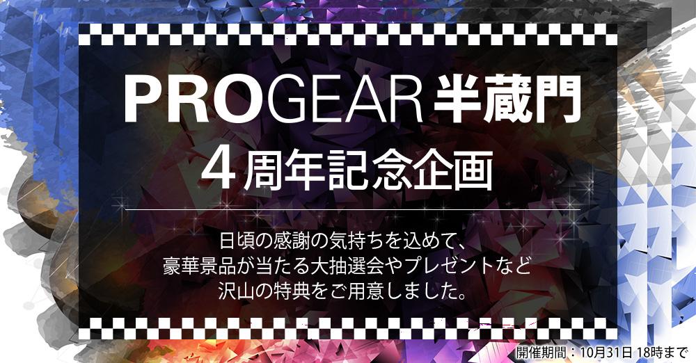 PROGEAR半蔵門 4周年記念企画 10/31まで