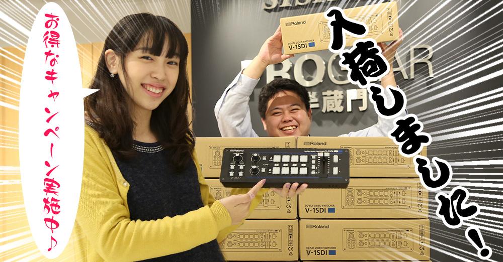 即納可能!3G-SDI/HDMI対応・4chコンパクトスイッチャー「V-1SDI」発売開始!