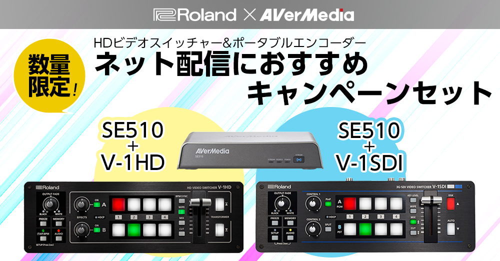 Roland × AVerMedia