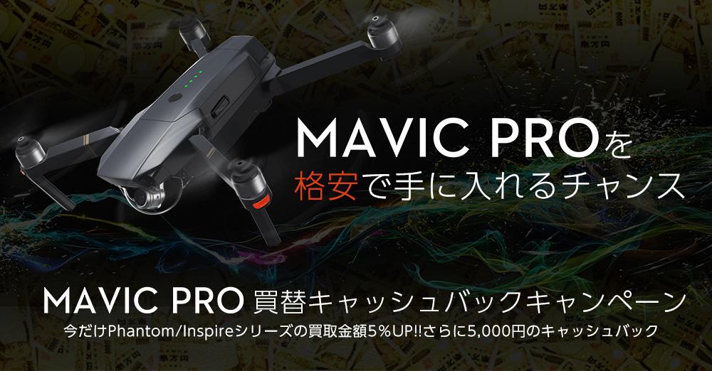 Mavic Pro買替キャッシュバックキャンペーン!