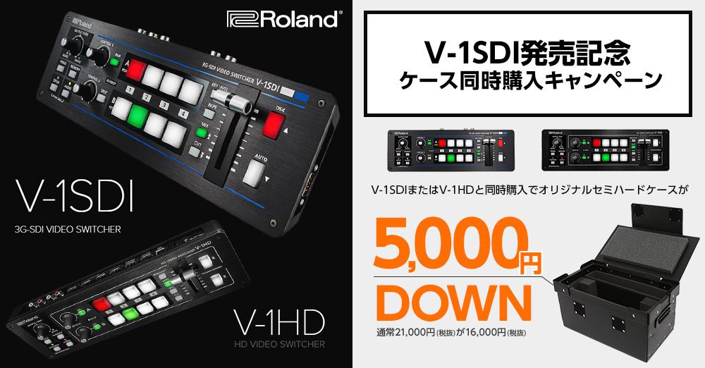 V-1SDI発売記念!ケース同時購入キャンペーン 11/30 18時まで!