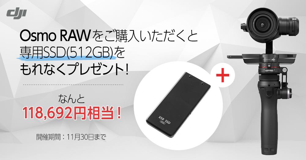 Osmo RAWをご購入いただくと専用SSD(512GB)をもれなくプレゼント!11/30まで