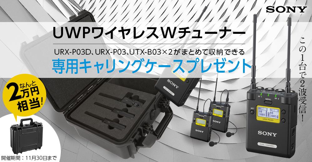 1台で2波受信!UWP Wチューナーワイヤレスセットを買うと、専用キャリングケースプレゼント! 11/30まで