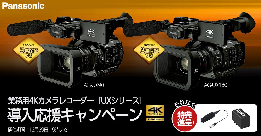 パナソニック業務用4Kカメラレコーダー「UXシリーズ」導入応援キャンペーン 12/29まで