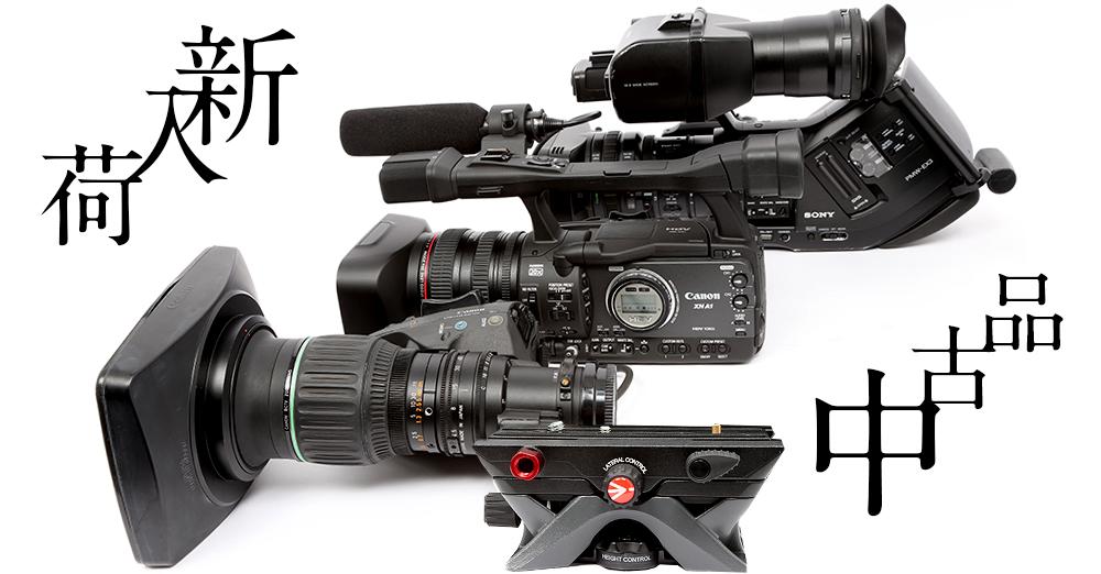 今週の新入荷中古品を掲載しました!4Kカメラから照明機材まで大量入荷中!