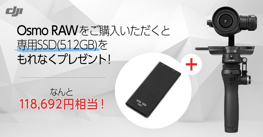 Osmo RAWをご購入いただくと専用SSD(512GB)をもれなくプレゼント!なくなり次第終了