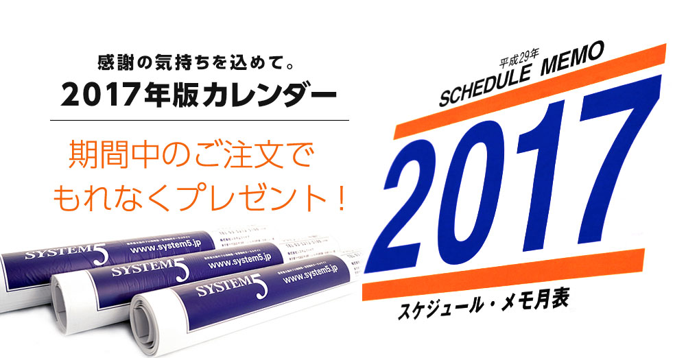 【数量限定】期間中にご注文のお客様に2017年版SYSTEM5壁掛けカレンダーをプレゼント!