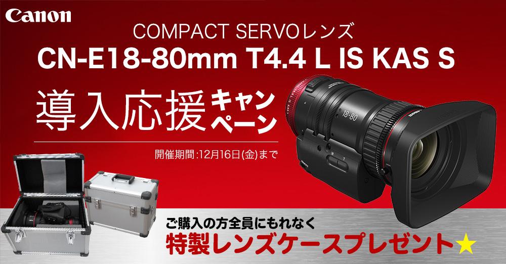 【入荷しました!】Canon コンパクトサーボレンズ CN-E18-80mm T4.4 L IS KAS S 導入応援キャンペーン 12/16(金) 18時まで