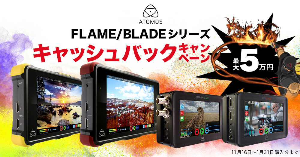 最大5万円!ATOMOS FLAME/BLADEシリーズ キャッシュバックキャンペーン! 1/31購入分まで!