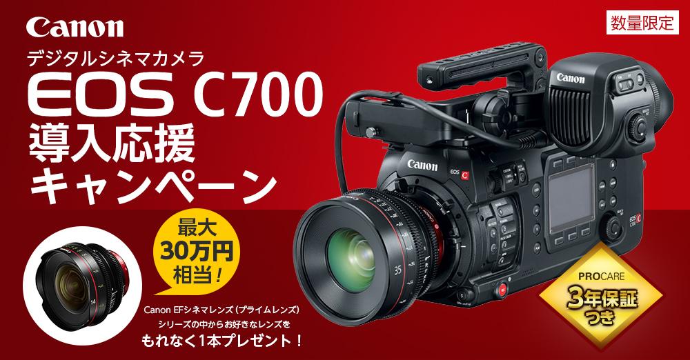 【数量限定】Canon デジタルシネマカメラ EOS C700 導入応援キャンペーン ~EFシネマレンズをもれなく1本プレゼント!~