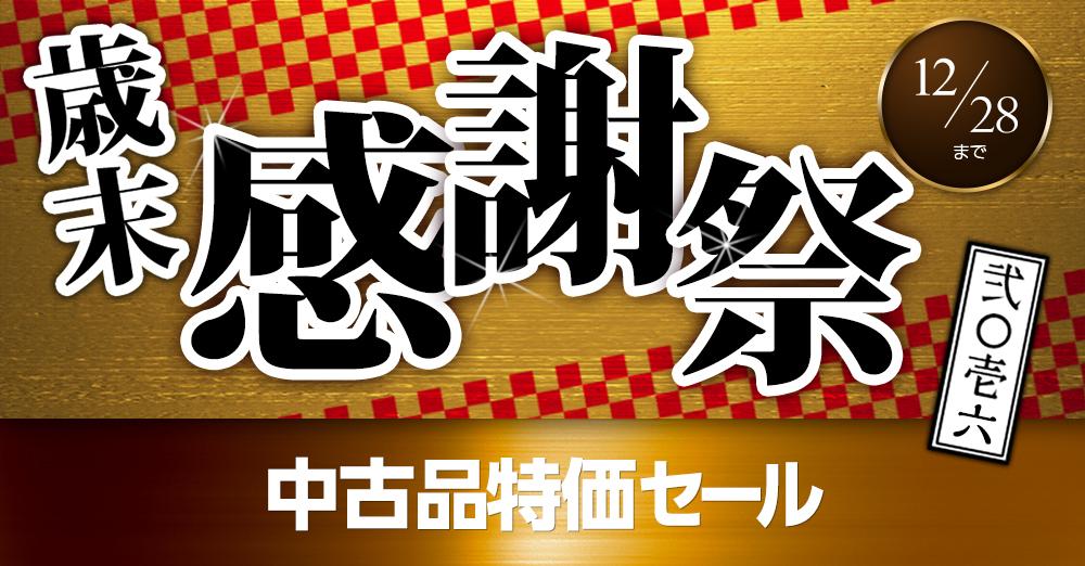 【歳末大感謝祭2016】早い者勝ち!中古品セール