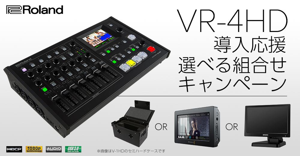 ローランドVR-4HD導入応援!選べる組合せキャンペーン実施中!