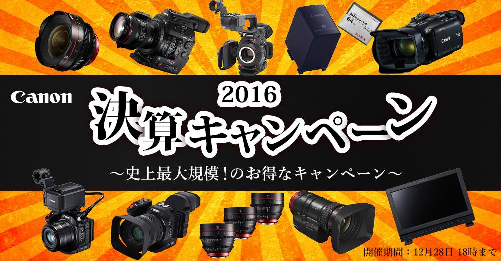 Canon 決算キャンペーン ~史上最大規模!のお得なキャンペーン~ 12/28まで!