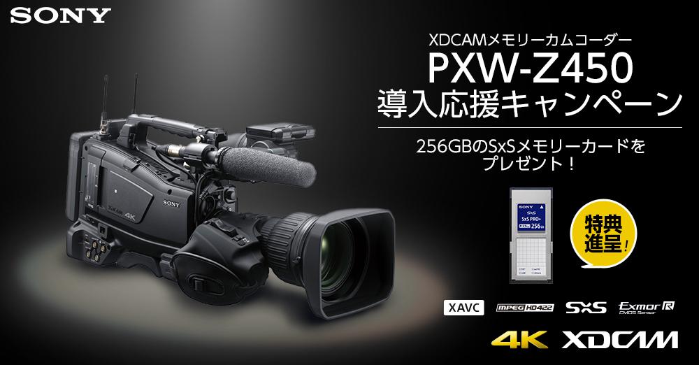 ソニー 4K対応XDCAMショルダーカムコーダー PXW-Z450 導入応援キャンペーン ~256GB SxSカードをプレゼント!~