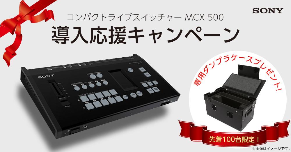 【1月23日入荷!】ソニー コンパクトライブスイッチャー MCX-500 導入応援キャンペーン ~先着100台 専用ダンプラケースプレゼント~