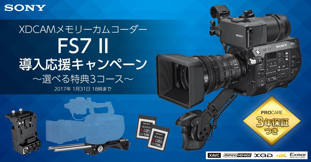 ソニー XDCAMメモリーカムコーダー FS7 II 導入応援キャンペーン ~選べる特典3コース~