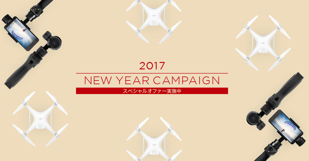 最大51%OFF!DJI NEW YEARキャンペーン