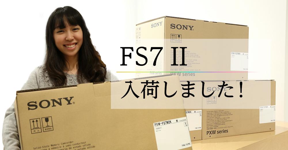 ソニー新製品!XDCAMメモリーカムコーダー FS7 II  入荷しました!