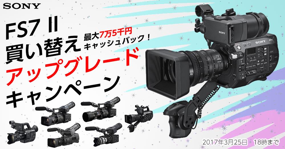 ソニー XDCAMメモリーカムコーダー FS7 II 買い替えアップグレードキャンペーン