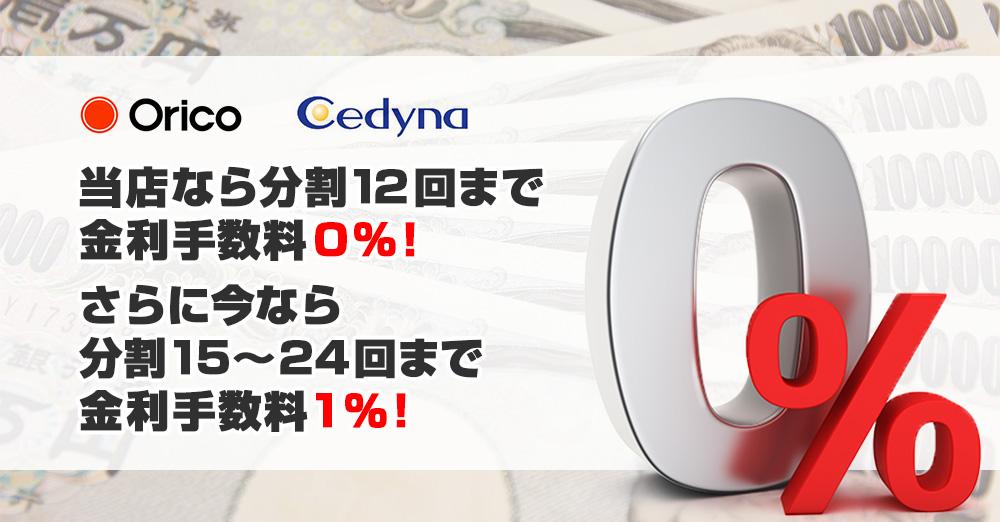 12回まで0%、24回まで1%!超低金利ショッピングクレジットキャンペーン