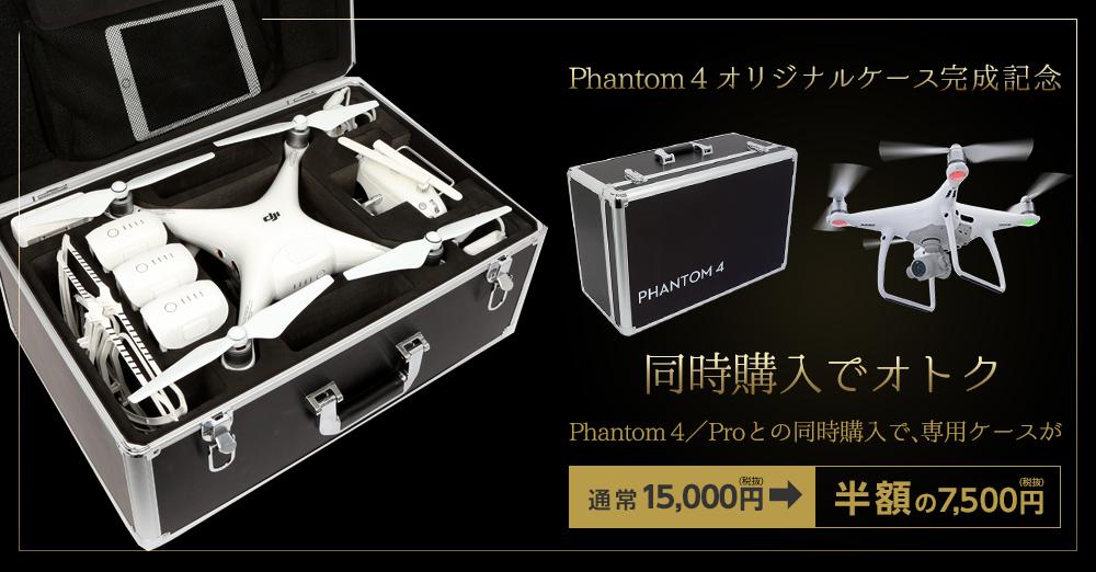 Phantom 4 専用設計のハードケースが登場!今なら同時購入がオトク! 1/31 18時まで