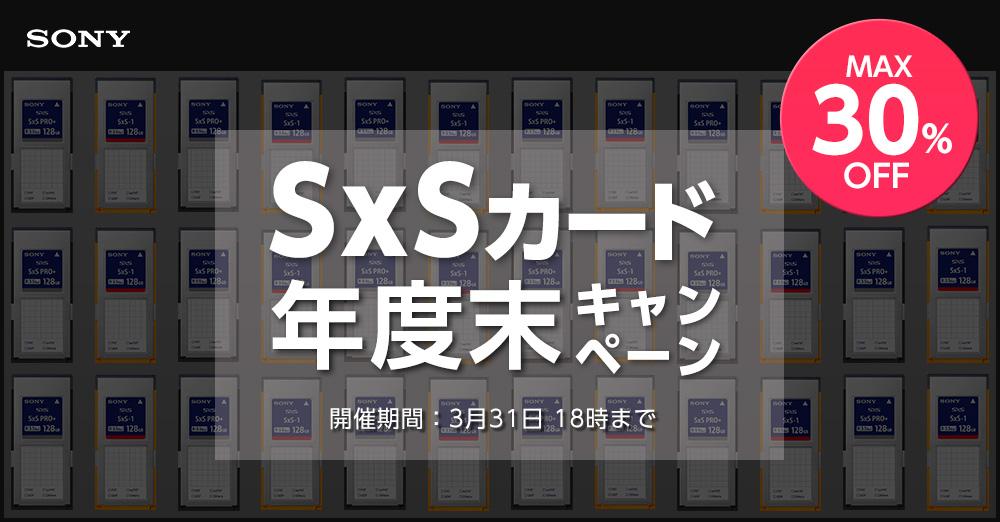 SxSメモリーカード年度末キャンペーン~いつもの価格から最大30%OFF~