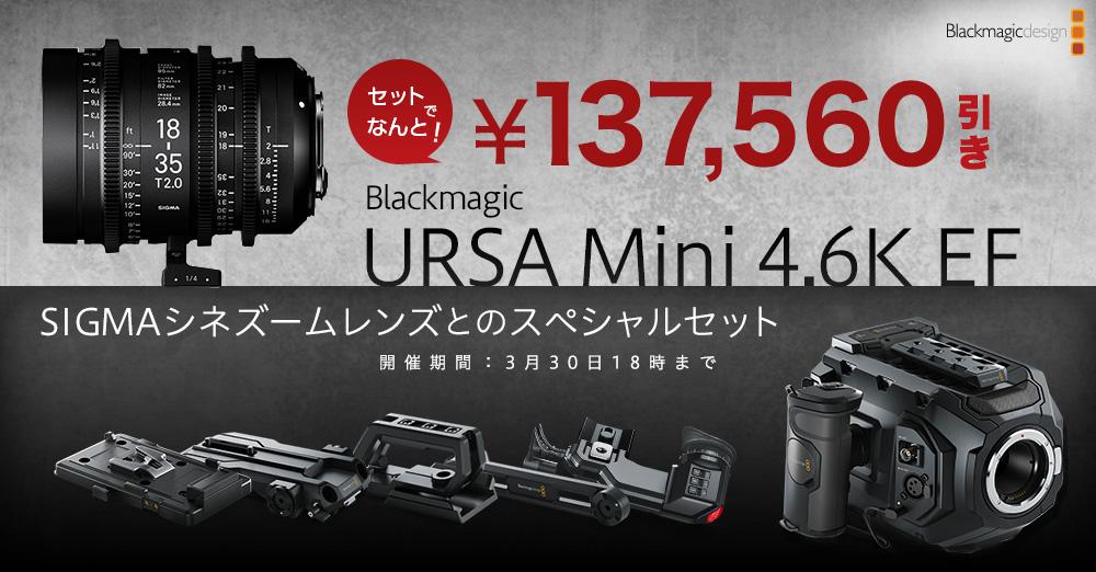 Blackmagic URSA Mini 4.6K EF スペシャルオファー パートII  3/30 18時まで