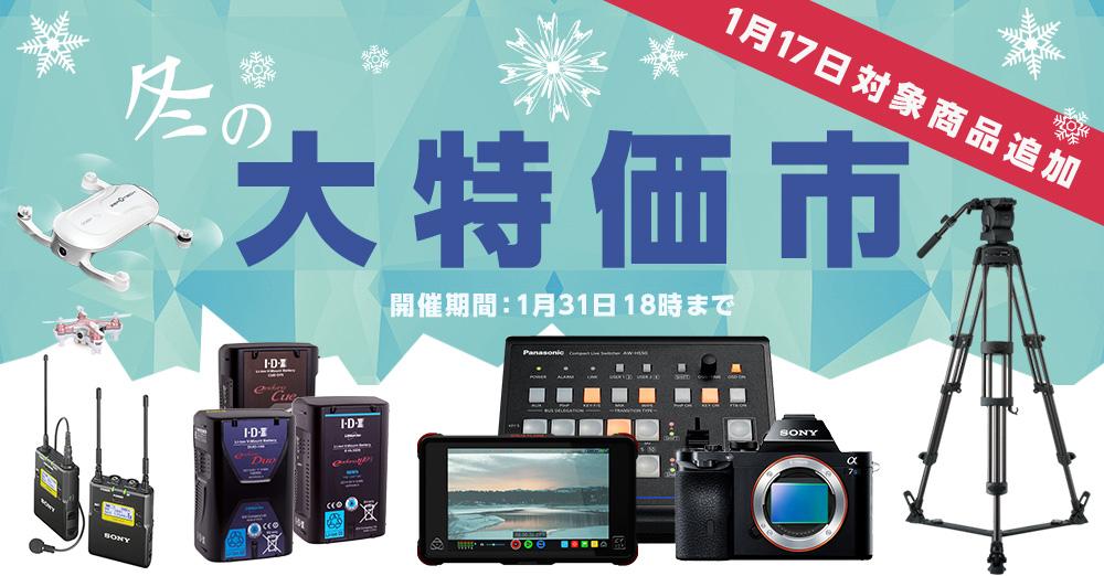 【冬の大特価市】新製品カメラから消耗品までお得な大売り出し!1/31 18時まで
