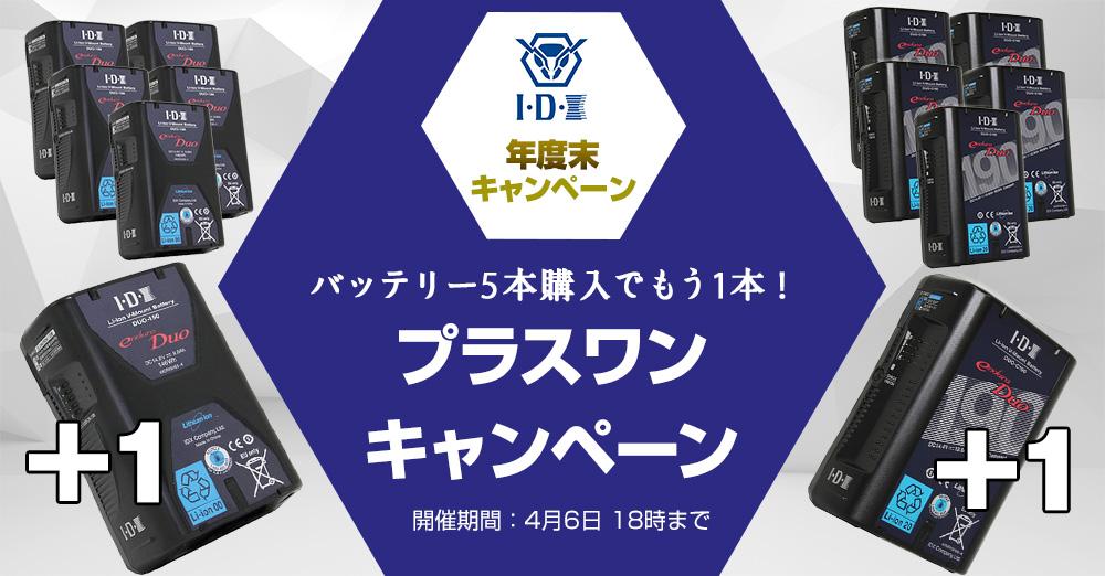 【IDX年度末キャンペーン(2)】バッテリー5本購入でもう1本!プラスワンキャンペーン 4/6 18時まで!