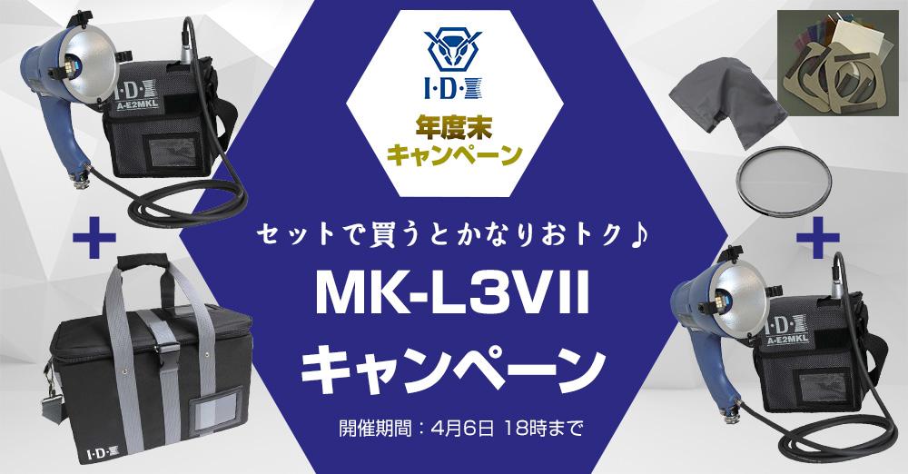 【IDX年度末キャンペーン(3)】MK-L3VIIキャンペーン 4/6 18時まで!