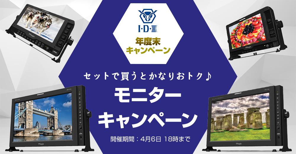 【IDX年度末キャンペーン(4)】モニターキャンペーン 4/6 18時まで!